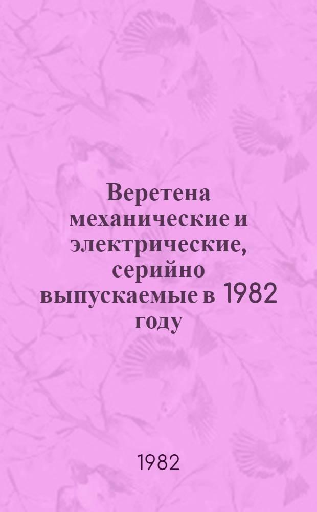 Веретена механические и электрические, серийно выпускаемые в 1982 году : Номенклатур. каталог