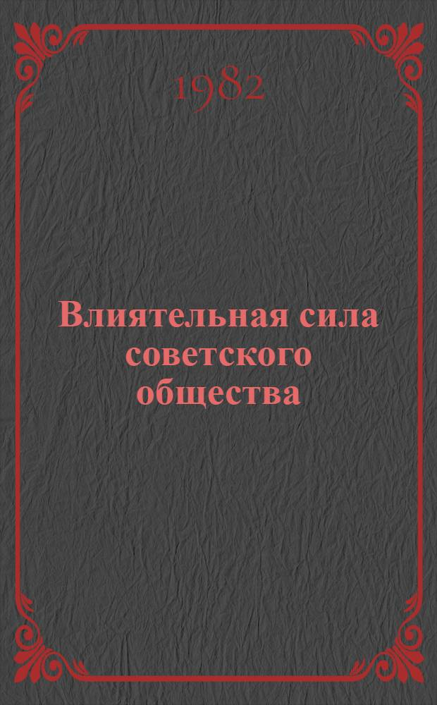 Влиятельная сила советского общества = An influential force in soviet society = Une force inelvente de La societe sovietique : Фотоальбом