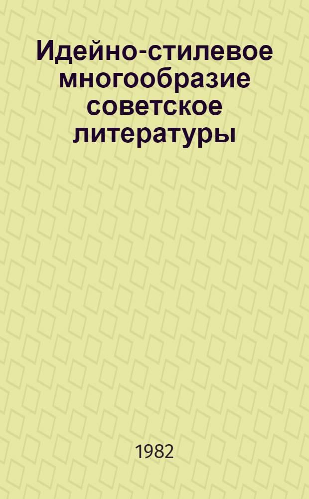 Идейно-стилевое многообразие советское литературы : Сб. науч. тр