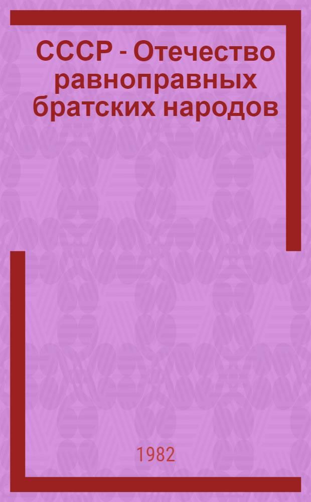 СССР - Отечество равноправных братских народов