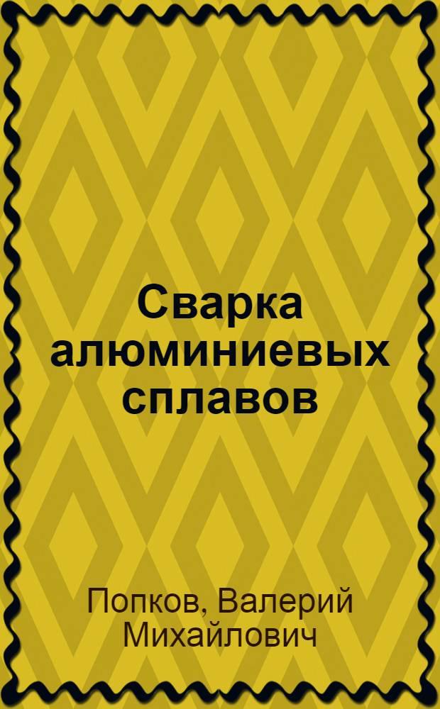 Сварка алюминиевых сплавов : Учеб. пособие