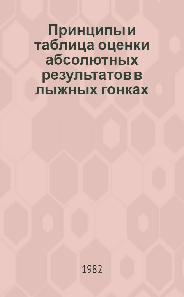 Принципы и таблица оценки абсолютных результатов в лыжных гонках : Метод. разраб. для студентов и слушателей фак. повышения квалификации ГЦОЛИФКа