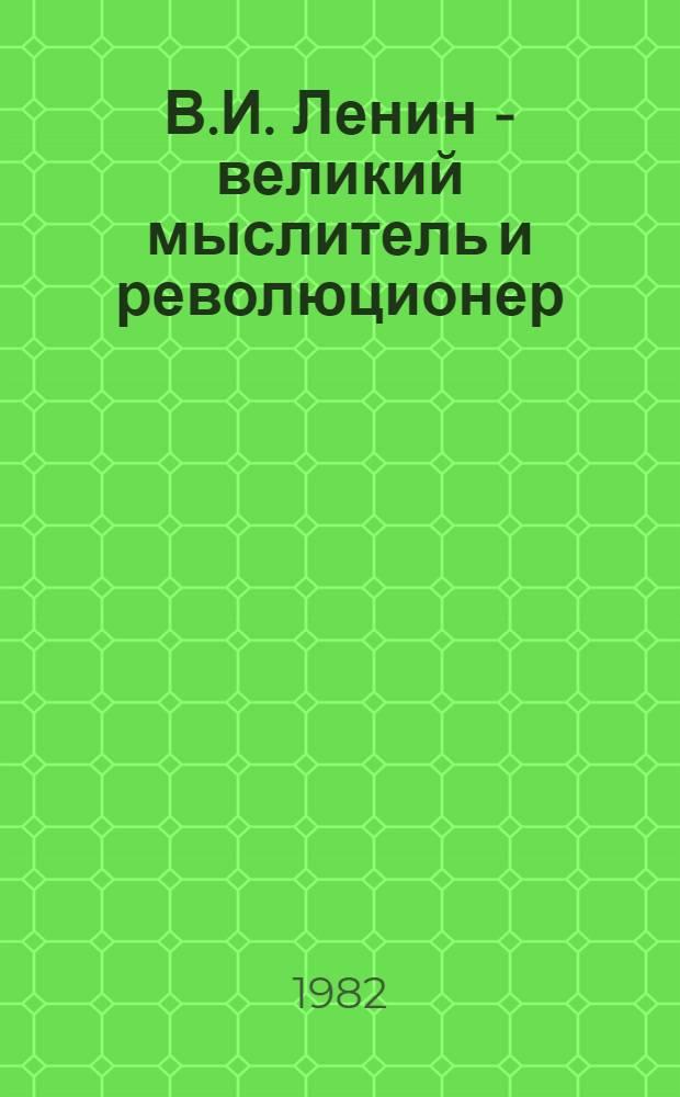 В.И. Ленин - великий мыслитель и революционер : (К 112-й годовщине со дня рождения В.И. Ленина)