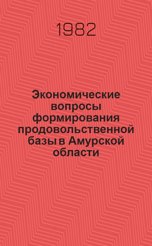 Экономические вопросы формирования продовольственной базы в Амурской области : Сб. ст.