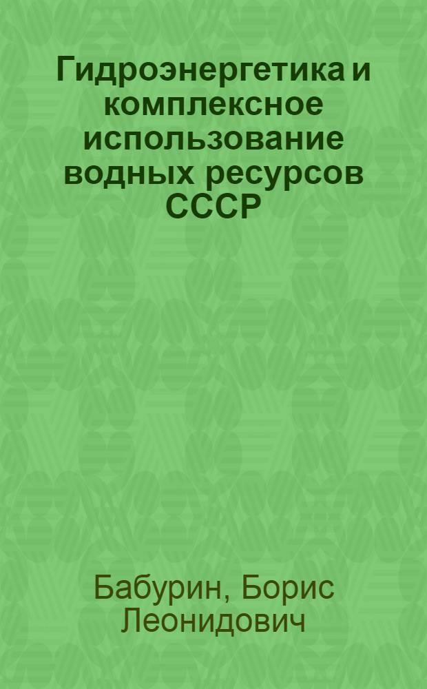 Гидроэнергетика и комплексное использование водных ресурсов СССР