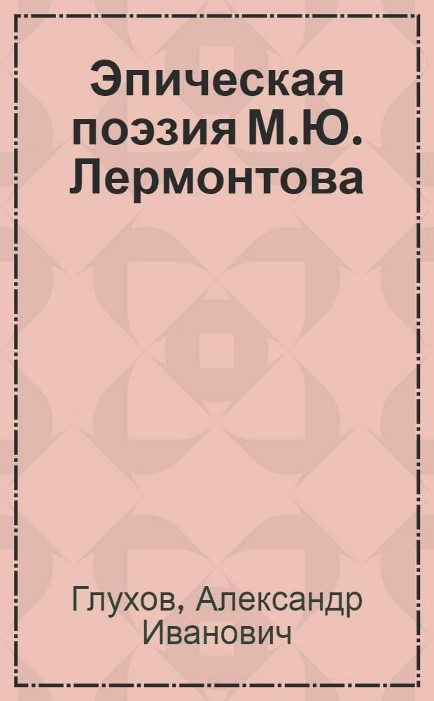 Эпическая поэзия М.Ю. Лермонтова