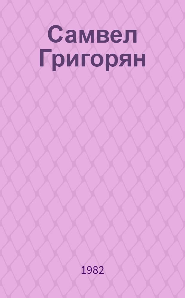 Самвел Григорян
