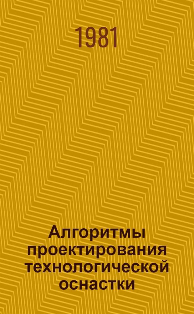 Алгоритмы проектирования технологической оснастки : Сб. науч. тр