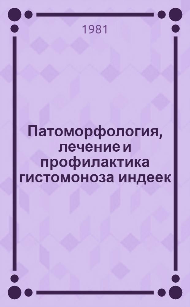 Патоморфология, лечение и профилактика гистомоноза индеек : Автореф. дис. на соиск. учен. степ. канд. вет. наук : (16.00.02)