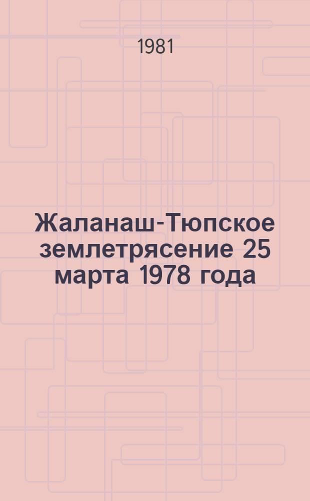 Жаланаш-Тюпское землетрясение 25 марта 1978 года