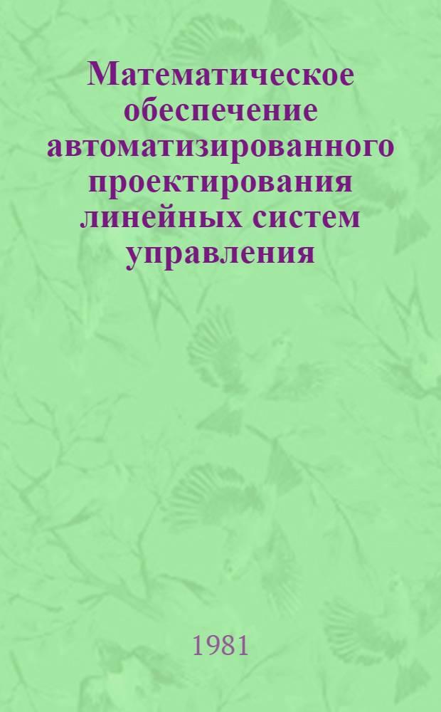 Математическое обеспечение автоматизированного проектирования линейных систем управления : Учеб. пособие