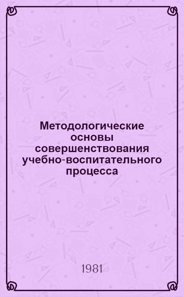 Методологические основы совершенствования учебно-воспитательного процесса : Сб. статей