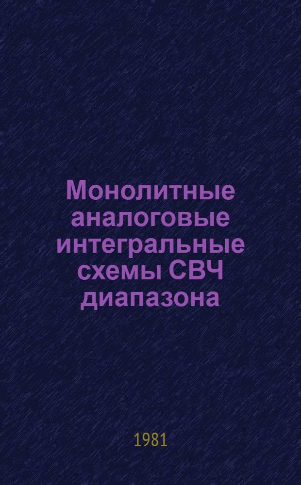 Монолитные аналоговые интегральные схемы СВЧ диапазона : (Реф.-аналит. обзор)