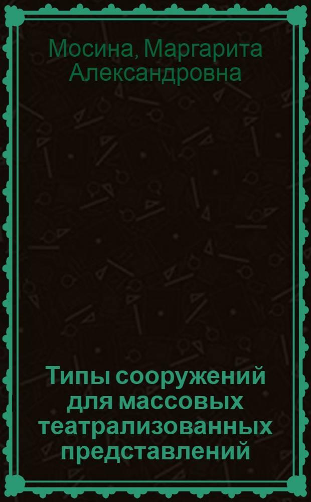 Типы сооружений для массовых театрализованных представлений : Автореф. дис. на соиск. учен. степ. канд. архитектуры : (18.00.02)
