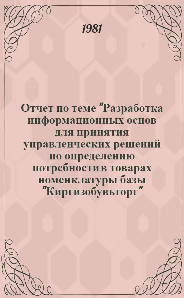 """Отчет по теме """"Разработка информационных основ для принятия управленческих решений по определению потребности в товарах номенклатуры базы """"Киргизобувьторг"""" : Шифр темы: 1286-2. Кирф"""