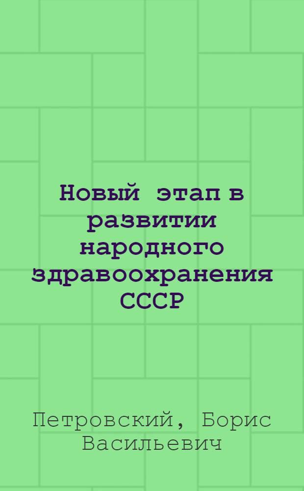 Новый этап в развитии народного здравоохранения СССР