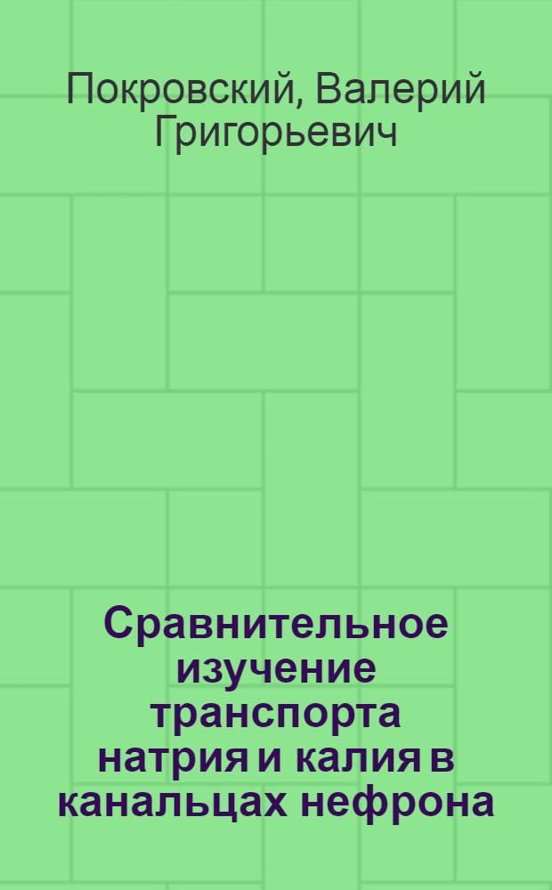Сравнительное изучение транспорта натрия и калия в канальцах нефрона : Автореф. дис. на соиск. учен. степ. канд. биол. наук : (03.00.13)