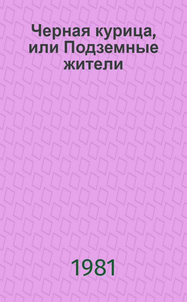 Черная курица, или Подземные жители : Сказки рус. писателей : Для детей