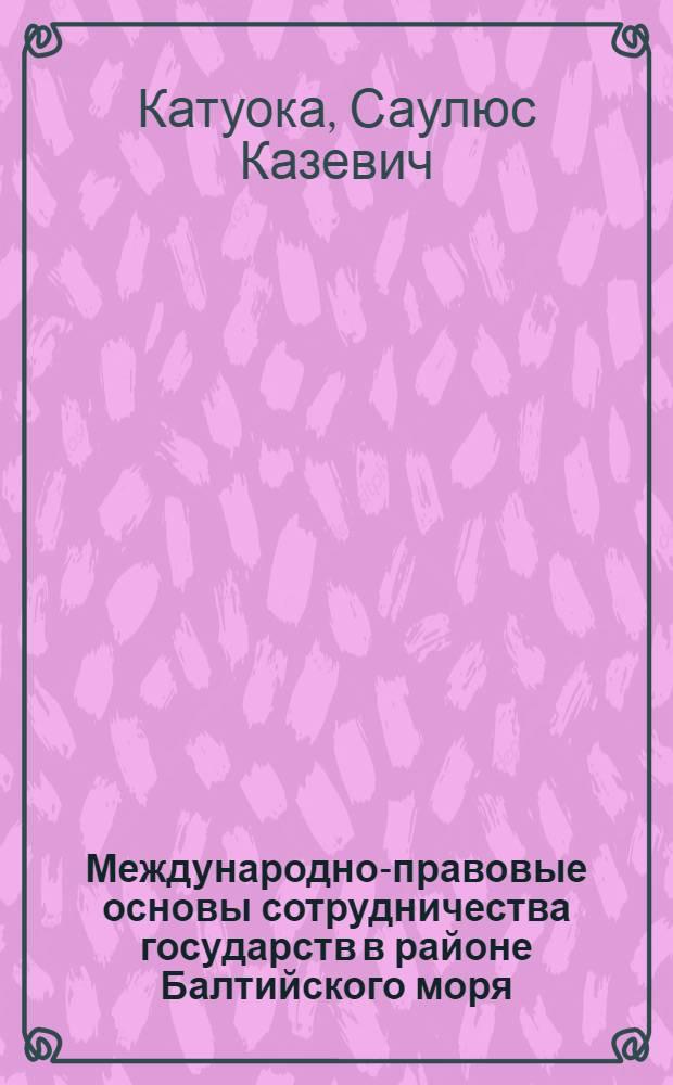 Международно-правовые основы сотрудничества государств в районе Балтийского моря : Автореф. дис. на соиск. учен. степ. канд. юрид. наук : (12.00.10)