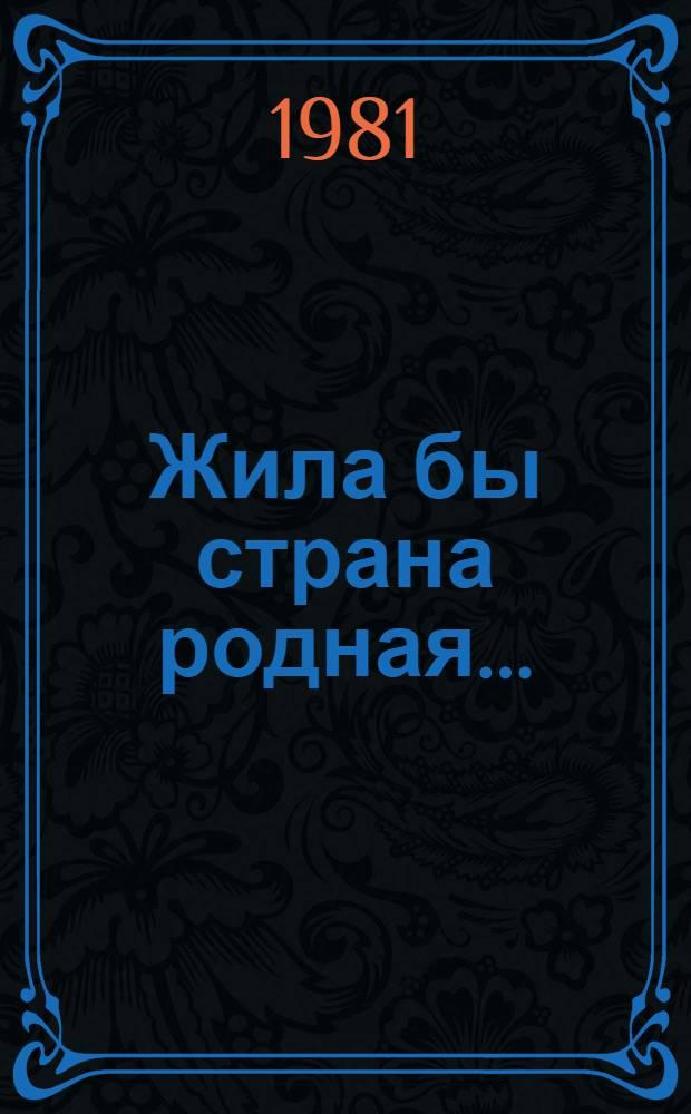 Жила бы страна родная ... : Докум. повесть : О Марии Педенко