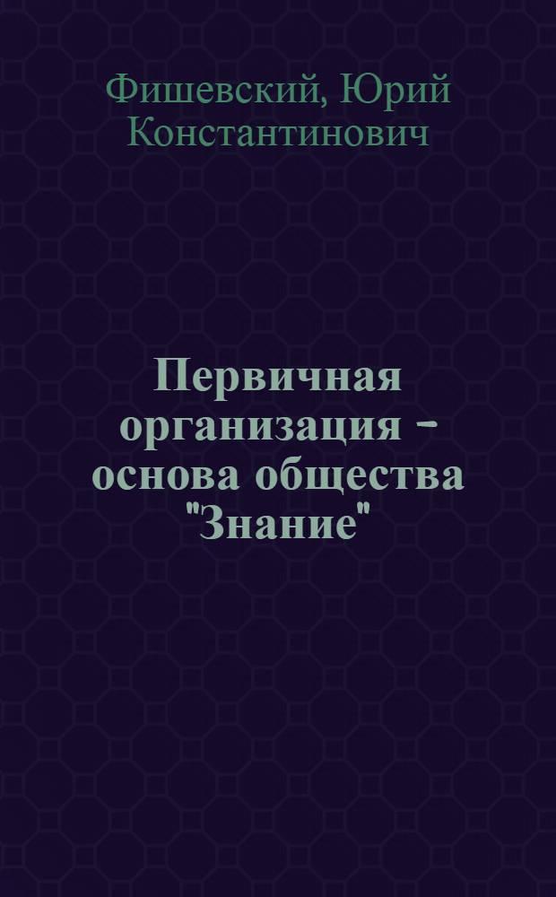 """Первичная организация - основа общества """"Знание"""""""