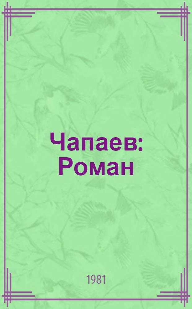 Чапаев : Роман