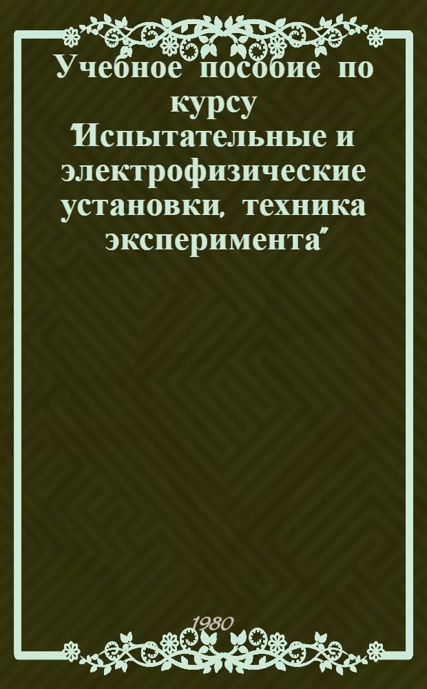 """Учебное пособие по курсу """"Испытательные и электрофизические установки, техника эксперимента"""" : Генераторы импульс. напряжений"""