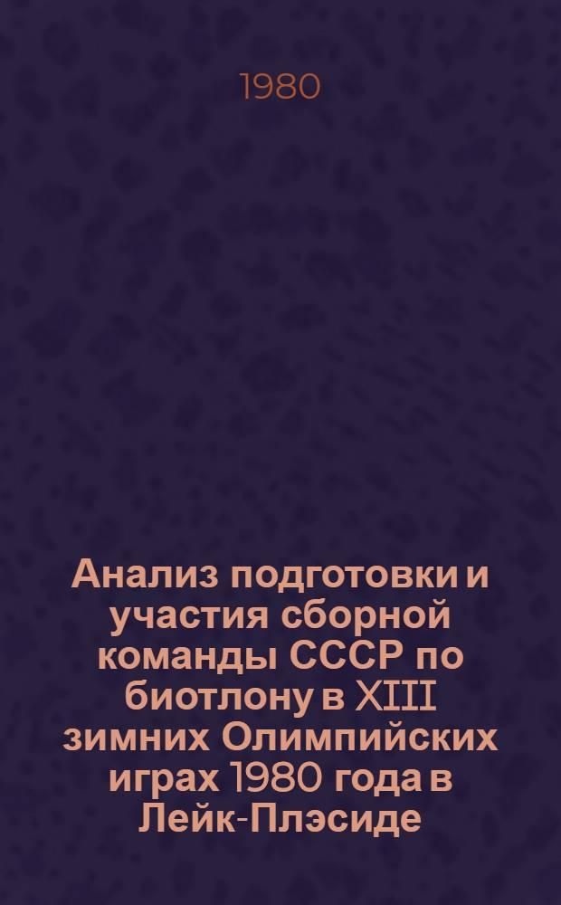 Анализ подготовки и участия сборной команды СССР по биотлону в XIII зимних Олимпийских играх 1980 года в Лейк-Плэсиде (США) : Метод. рекомендации