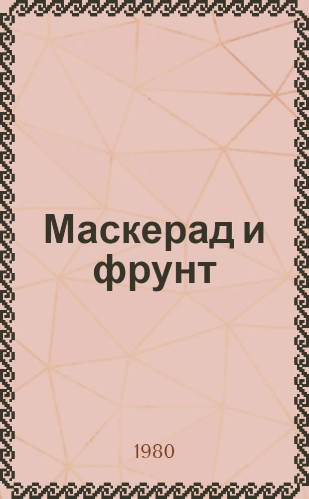 Маскерад и фрунт (Тенгинского полка поручик) : Докум. драма в 2 ч