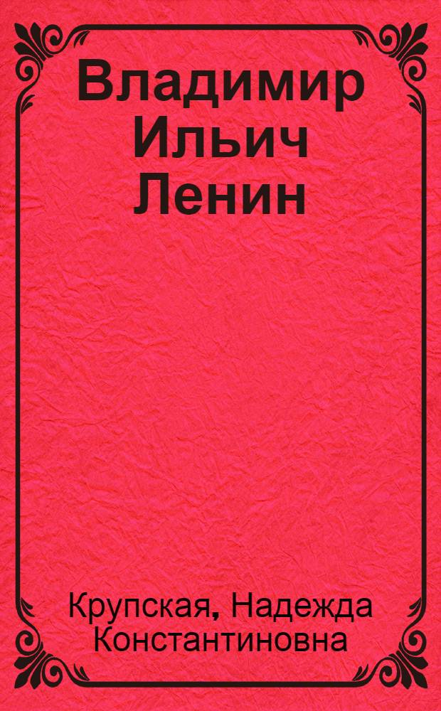 Владимир Ильич Ленин : Рассказ : Для ст. дошк. и мл. шк. возраста
