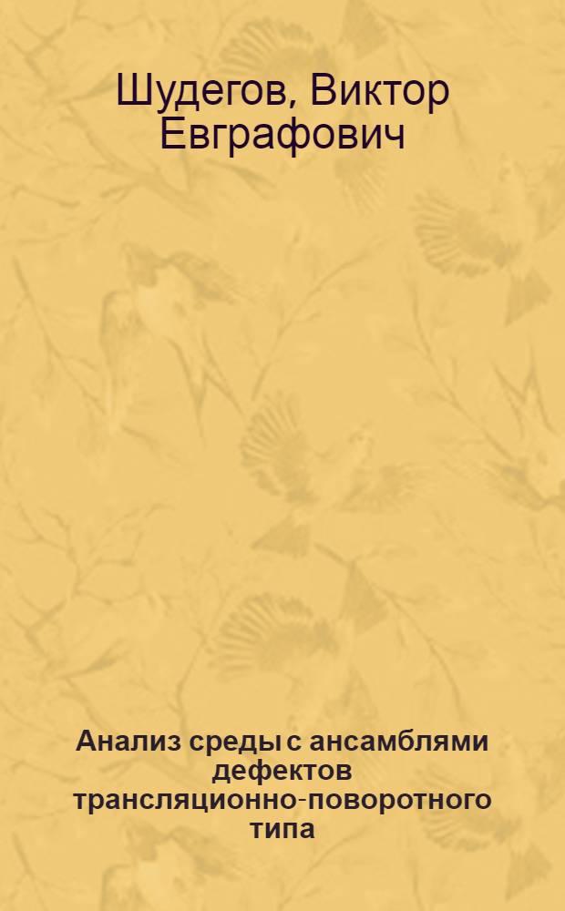 Анализ среды с ансамблями дефектов трансляционно-поворотного типа : Автореф. дис. на соиск. учен. степ. канд. физ.-мат. наук : (01.04.07)