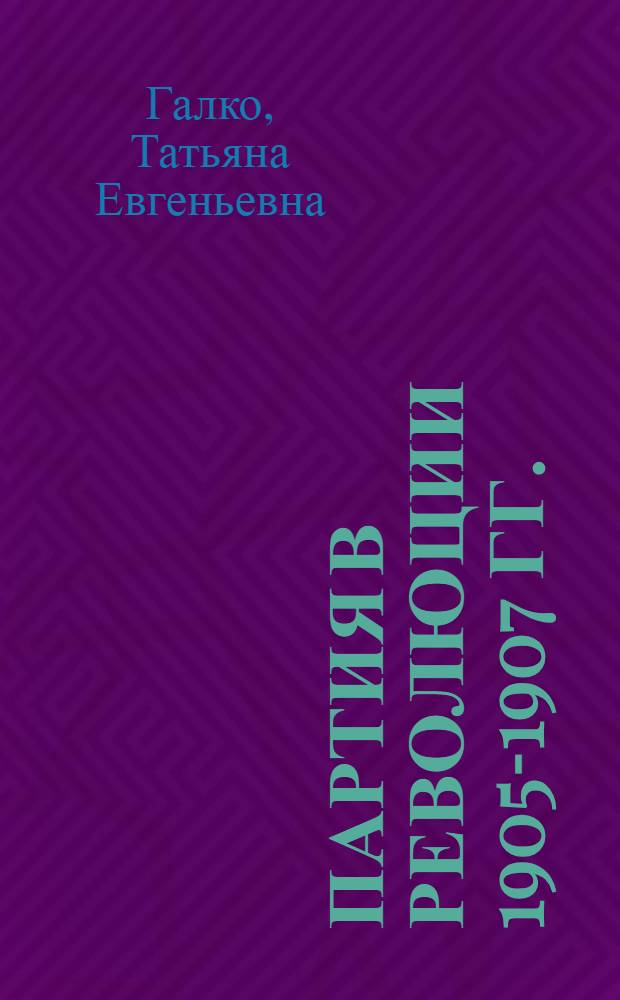 Партия в революции 1905-1907 гг. : Метод. материал к лекции пробл. характера