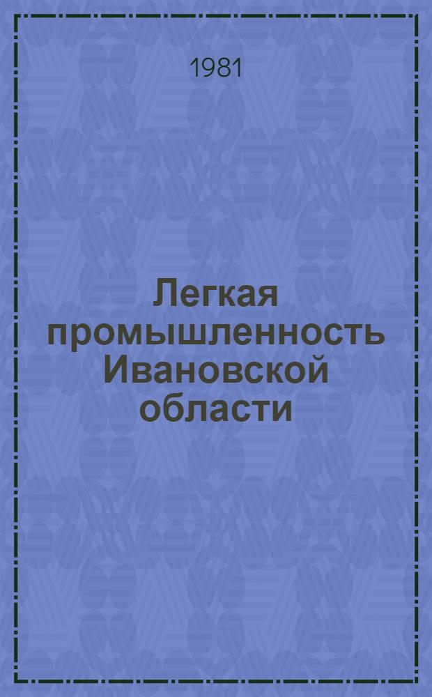 Легкая промышленность Ивановской области : Стат. сб. Ч. 1