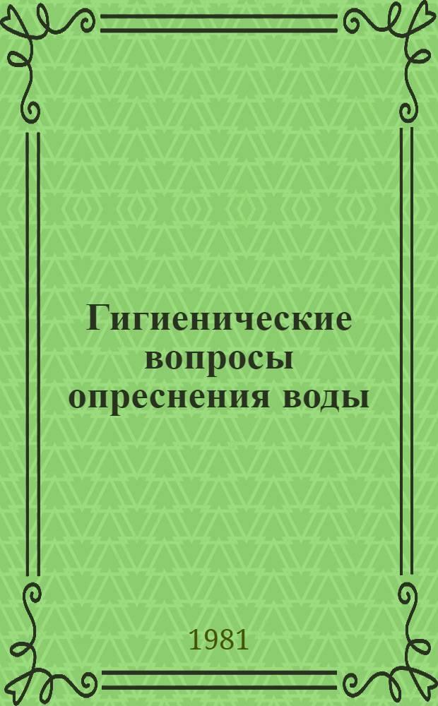 Гигиенические вопросы опреснения воды : Материалы II-го Всесоюз. совещ. Ч. 2