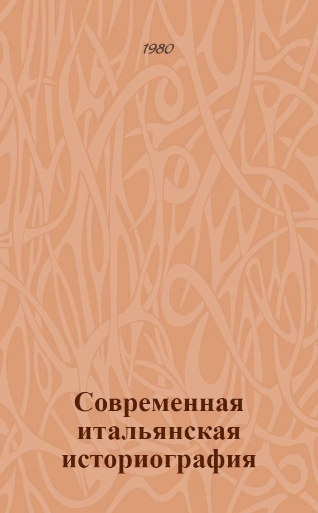 Современная итальянская историография : Биобиблиогр. справочник : В 2 ч.