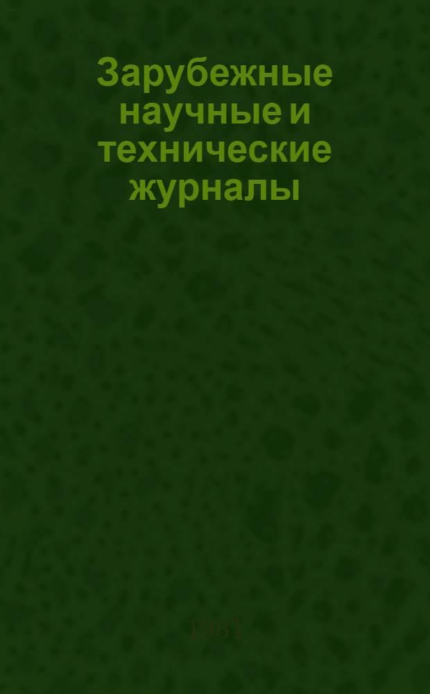 Зарубежные научные и технические журналы : Аннот. справ. Доп. вып. Кн. 2