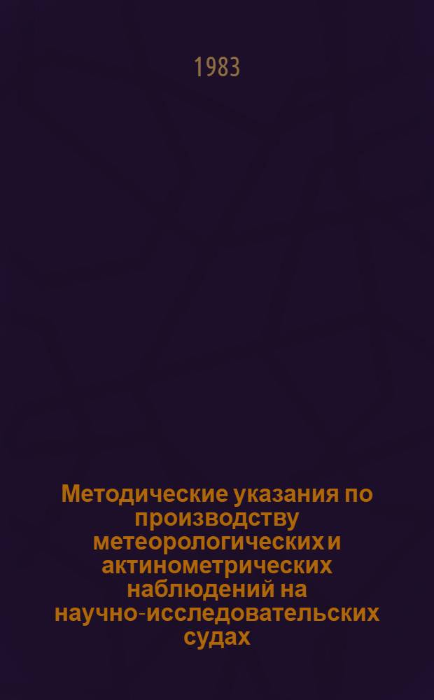 Методические указания по производству метеорологических и актинометрических наблюдений на научно-исследовательских судах : В 3 ч.