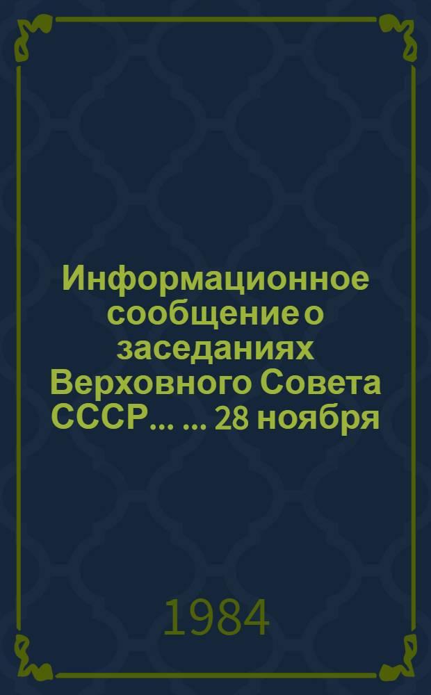 Информационное сообщение о заседаниях Верховного Совета СССР ... ... 28 ноября