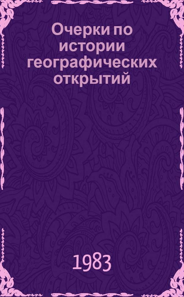 Очерки по истории географических открытий : В 5 т. [Т.] 2 : Великие географические открытия (конец XV - середина XVII в.)