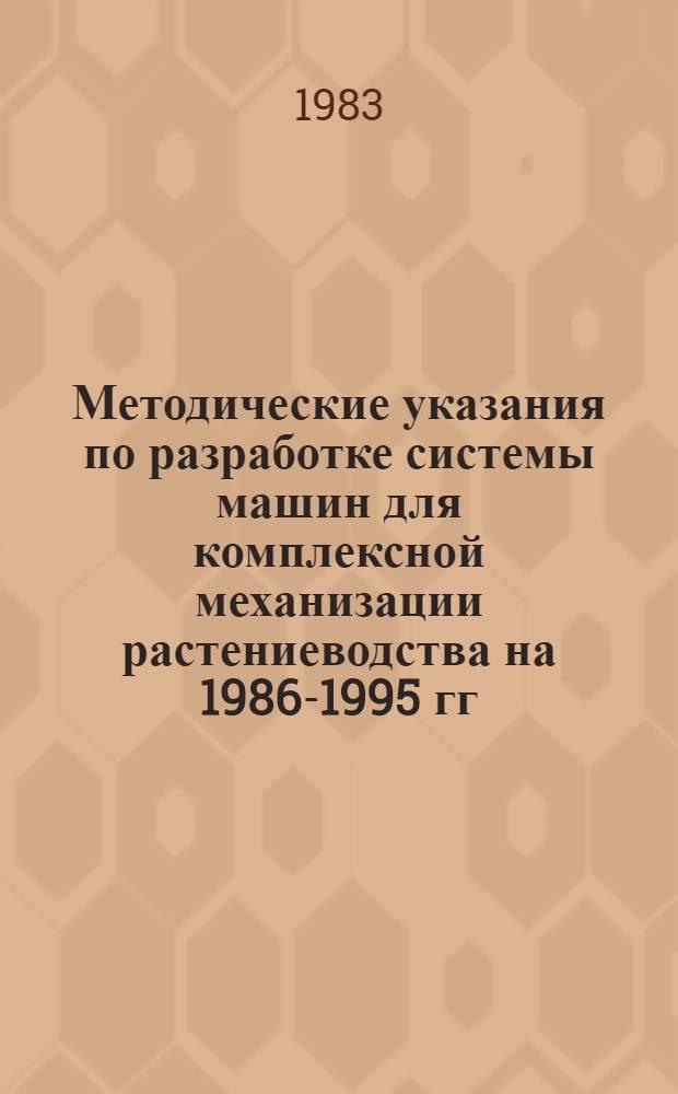 Методические указания по разработке системы машин для комплексной механизации растениеводства на 1986-1995 гг. Ч. 2 : Экспериментальная проверка системы машин, разработка и проверка прогрессивных технологий рабочих процессов, определение их эффективности