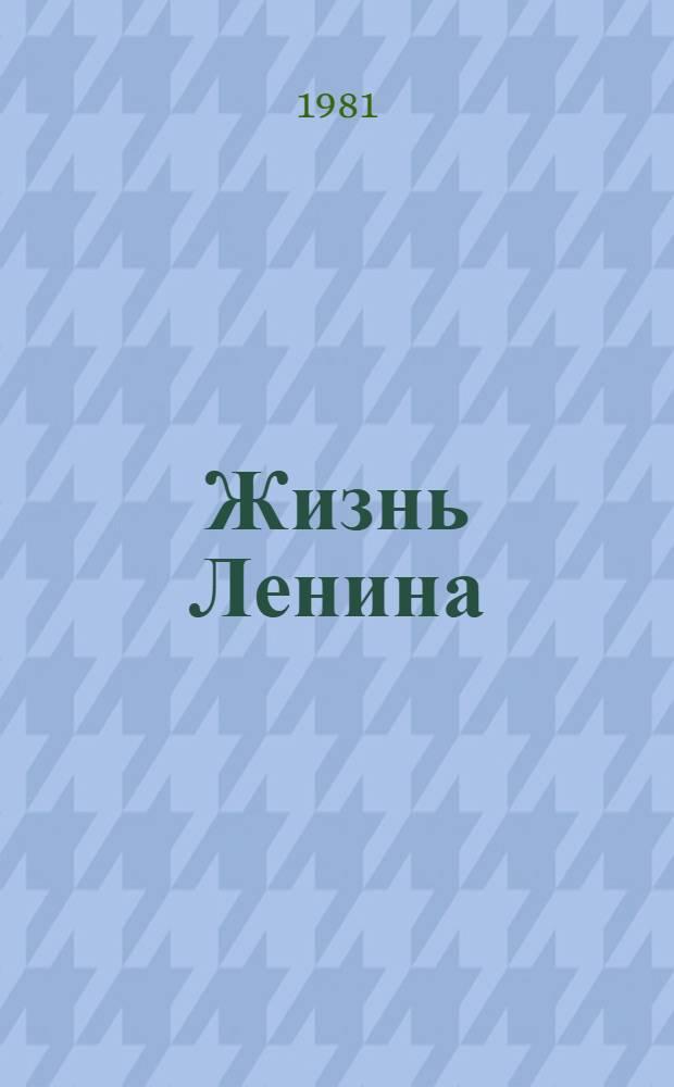 Жизнь Ленина : Избр. страницы прозы и поэзии [Сборник] В 10 т. Т. 2