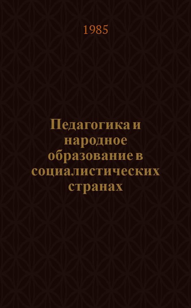 Педагогика и народное образование в социалистических странах : Реф. сб