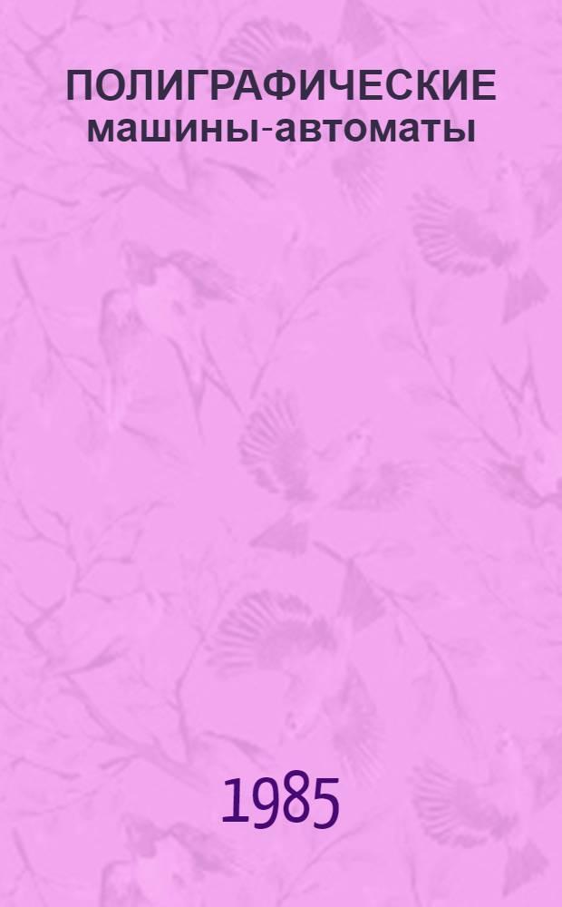 ПОЛИГРАФИЧЕСКИЕ машины-автоматы : Межвуз. темат. сб. науч. тр