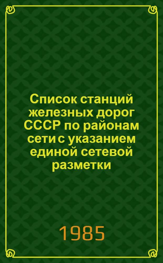 Список станций железных дорог СССР по районам сети с указанием единой сетевой разметки : К тариф. руководству № 4