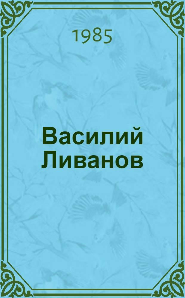 Василий Ливанов : Очерк жизни и творчества