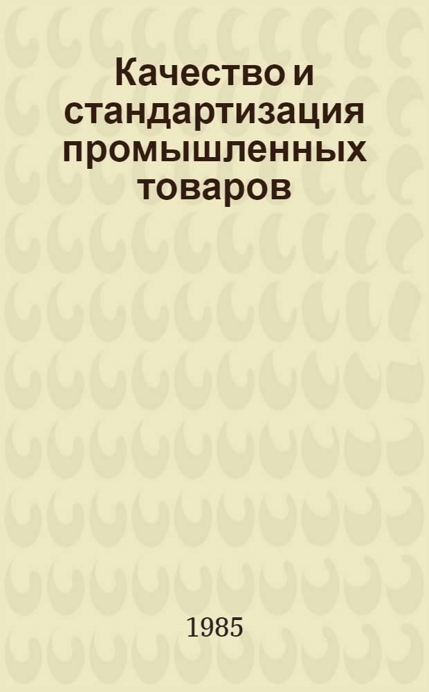 Качество и стандартизация промышленных товаров : Сб. науч. тр