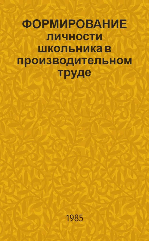 ФОРМИРОВАНИЕ личности школьника в производительном труде : Для обсуждения на Учен. совете