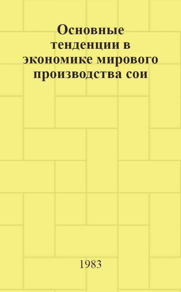 Основные тенденции в экономике мирового производства сои : Автореф. дис. на соиск. учен. степ. канд. экон. наук : (08.00.14)