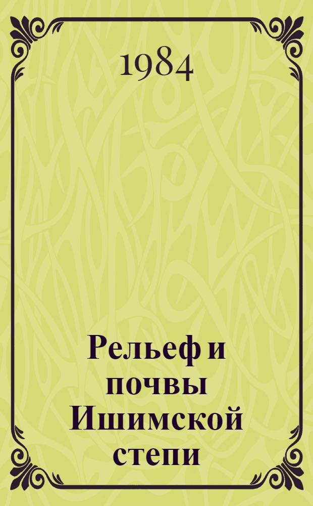 Рельеф и почвы Ишимской степи : Автореф. дис. на соиск. учен. степ. канд. геогр. наук : (11.00.05)