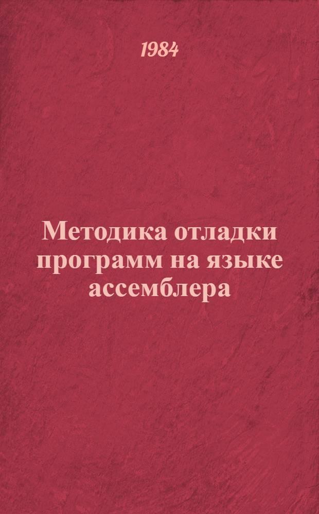 Методика отладки программ на языке ассемблера : Учеб. пособие